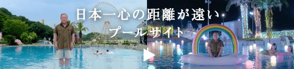 日本一心の距離が遠いプールサイト