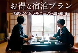 姫セン入園+宿泊のお得な宿泊プラン