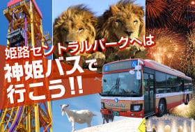 姫路セントラルパークへは神姫バスで行こう!