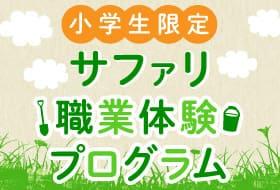 小学生限定!サファリ職業体験プログラム開催!
