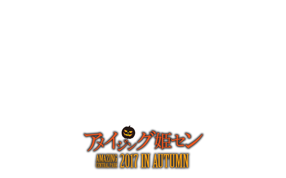 アメイジング姫セン AMAZING CENTRAL PARK 2017 IN AUTUMN